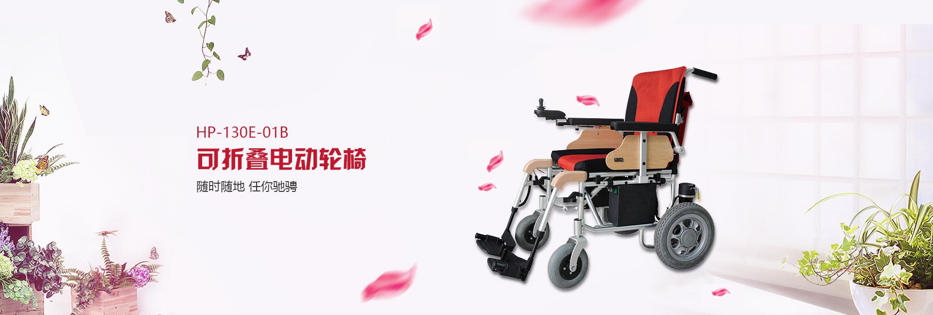 轮椅供应商