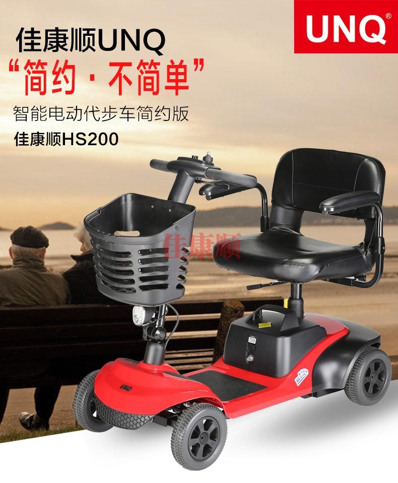 hs200新步伐代步车