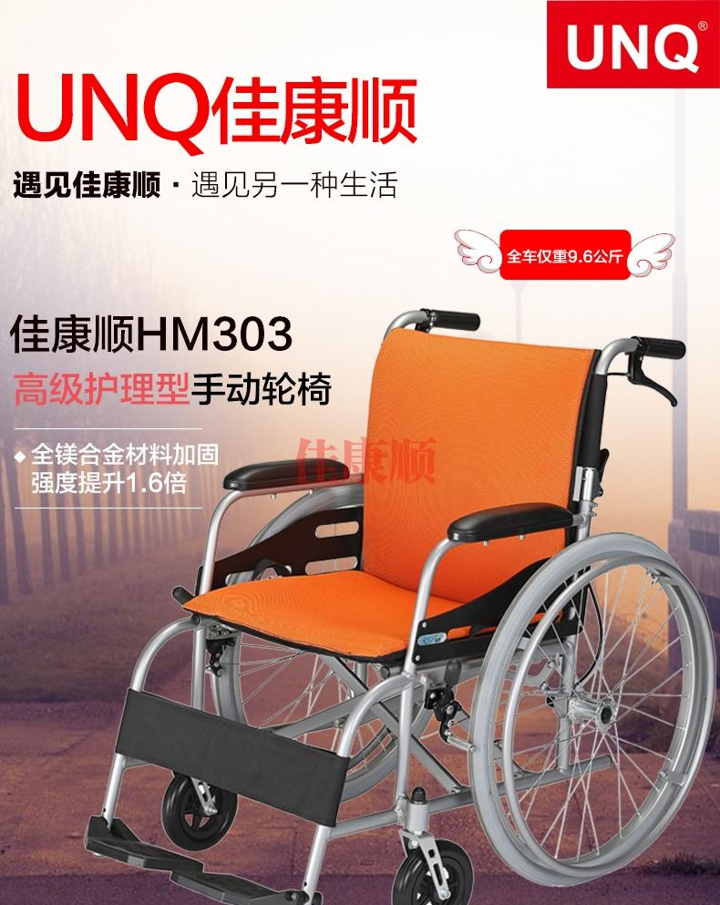 江苏手动轮椅