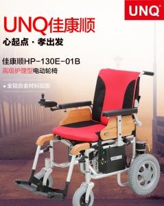 张家港电动轮椅