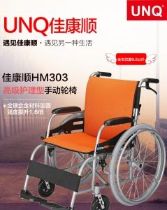 吴中手动轮椅