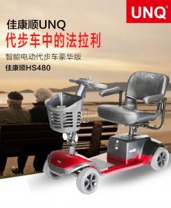 Hs480 elderly scooter